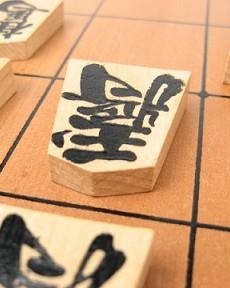 shougi-kinsetsu - 2