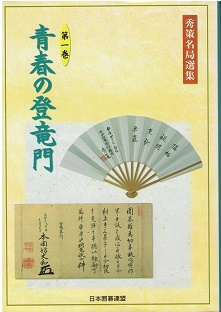 shuusakumeikyokusen1-2