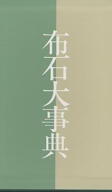 fuseki-giten