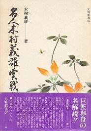 kimurayoshio