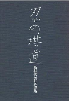 shinobuno-kidou-2