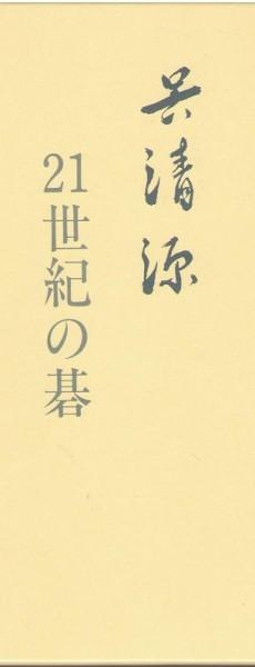 21seikino-go-10