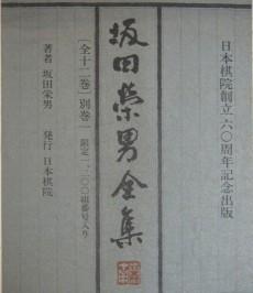 sakataeiozenshuu-hako