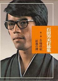 ishidayoshio-uchigo1-2