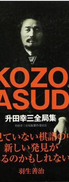 masudakouzou-zenkyokushuu
