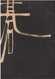 sakataeio-uchigoshuu1-2