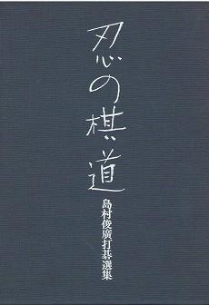 shinobuno-kidou-gisseki-2