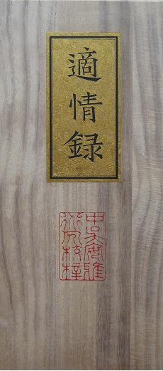 tekijouroku-sotobako