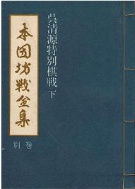 honinbousen-zenshuu-beekan-2