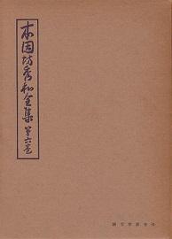 rekidaimejin-shuuwa-6-2