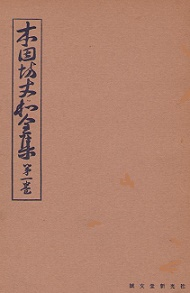 rekidaiuchigotaikei-honinboujouwa1-2