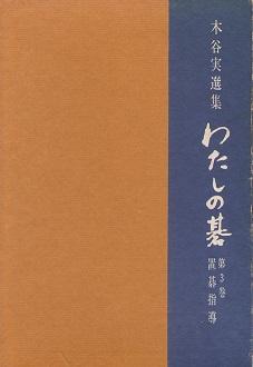 watashingo-3-2