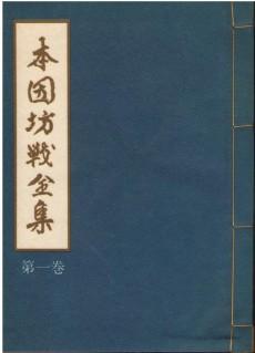 honinbousen-zenshuu1