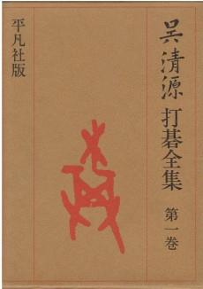 goseigen-uchigozenshuu1