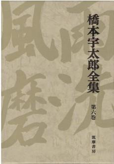 hashimotoutarouzenshuu-6