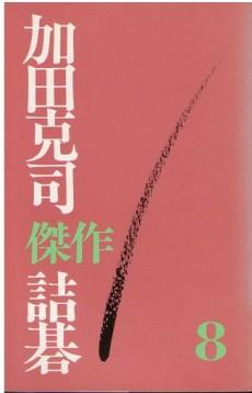 kadakatushi-kesaakutumego8