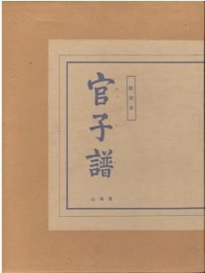 kanzufu-gentei-sotobako