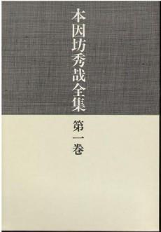 honinboushuuya-fukyuuban1