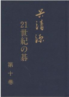 21seikino-go-10hon