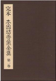 kanhon-honinboushuusakuzenshuu1