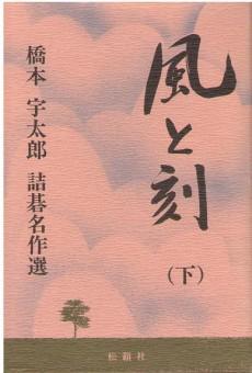 kazetotoki-hasimoto-tumego-ge