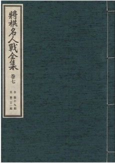 SHOUGIMEIZINSENZENSHUU-7
