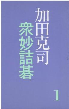 kadakatusi-shuumyoutumego1