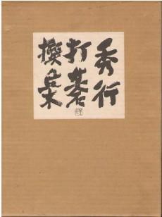 shuukouuchigosenshuu-sotobako