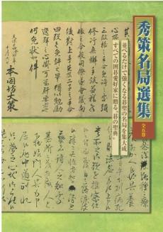 shuusakumeikyokusenshuu-hako