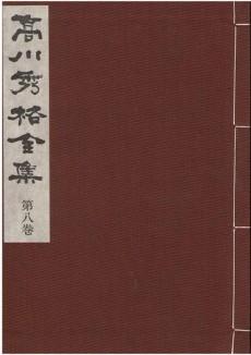 takagawashuukyakuzeishuu-8