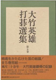 ootakehideouchigozenshuu-5