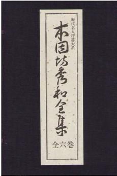 rekidaimeizin-shuuwa