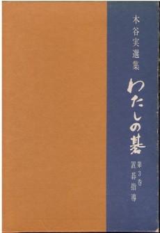 watashingo-3