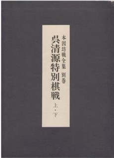 honinbousenzenshuu-bekkan-goseigen