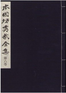 honinboushuusaizenshuu-6
