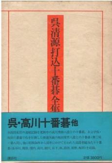 goseigenuchikomijuuban-5
