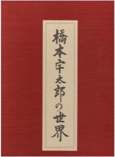 hashimotoutarounosekai-uchibako