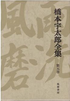 hashimotoutarouzenshuu-5