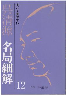 goseigenmeikyokusaikai-12
