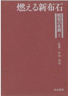 shouwano-neikyoku1