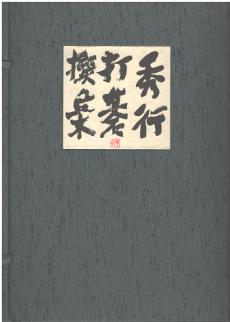 shuukouuchigosenshuu