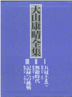 oohyamayasuharuzenshuu-sotobako