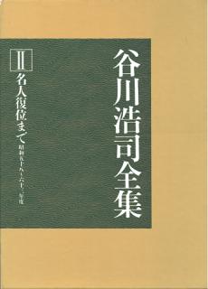 tanigawakouzizenshuu-2