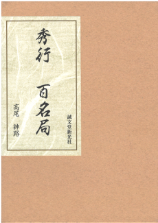shuukou-hyakumeikyoku