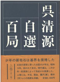 goseigenzisen100kyoku