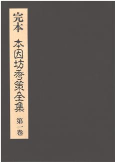 kanpon-honinboushuusaku-1