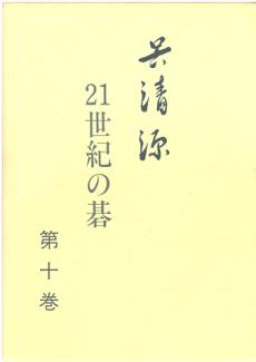goseigen-21seikinogo-10