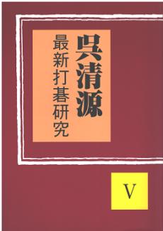 kosegen-saishinuchigokenkyuu-5