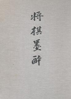 shougibokusui