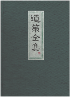 michisakuzenshuu
